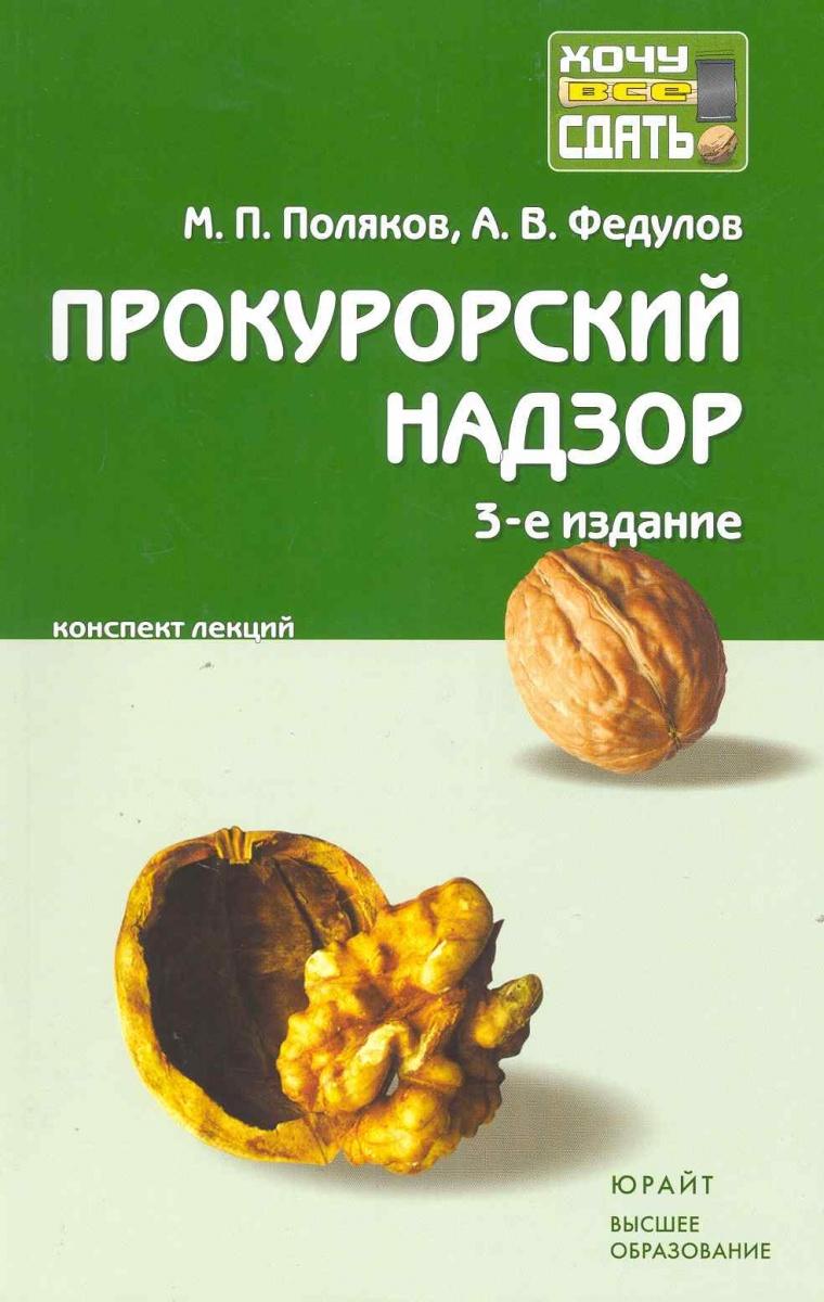 Поляков М., Федулов А. Прокурорский надзор цена