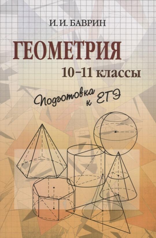 Баврин И. Геометрия. 10-11 классы. Подготовка к ЕГЭ и и баврин математика