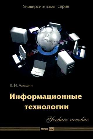 Алешин Л. Информационные технологии Уч. пос. шипунова а информатика уч справ пос
