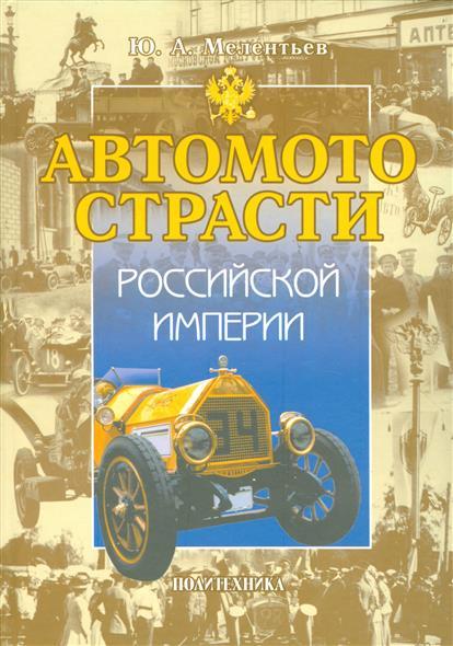 Автомото страсти Российской империи