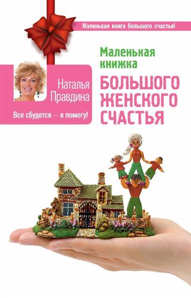 Маленькая книжка большого женского счастья. Все сбудется - я помогу!