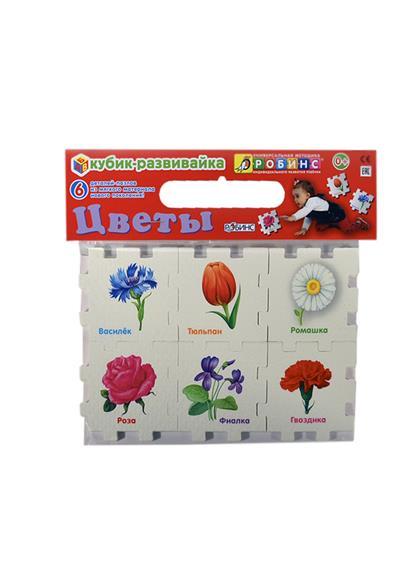 Кубик-развивайка. Цветы. 6 деталей-пазлов из мягкого материала нового поколения! От 1 до 3 лет