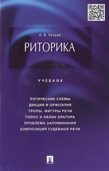 Петров О. Риторика: Учебник ISBN: 9785392185559 риторика