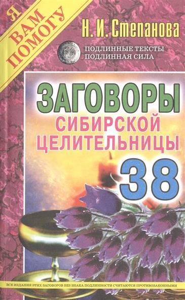 Заговоры сибирской целительницы 38