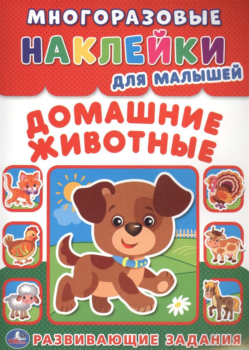 Хомякова К. (ред.) Домашние животные. Многоразовые наклейки для малышей ISBN: 9785506014713