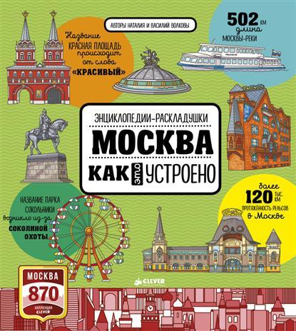 Волков В., Волкова Н. Как это устроено. Москва ISBN: 9785906929341 книги издательство аст как это устроено