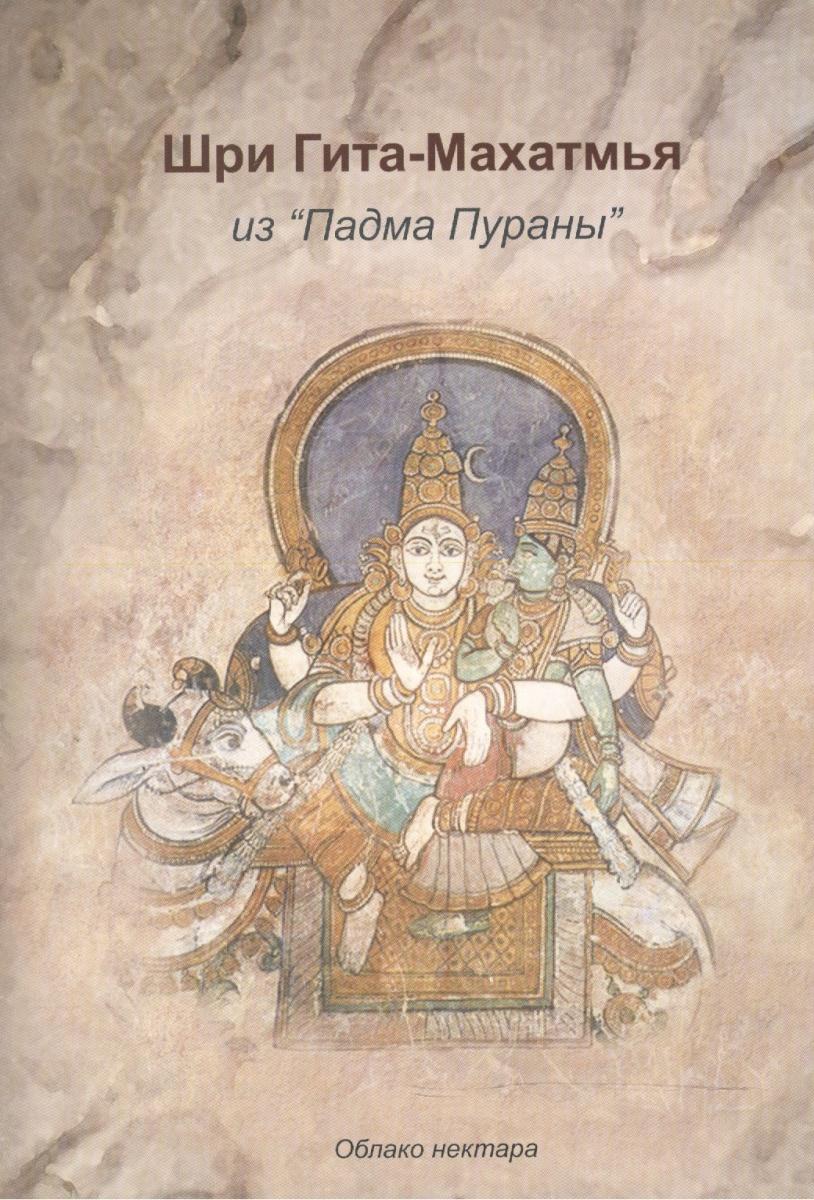Овчаренко А. (пер.) Шри Гита-Махатмья из