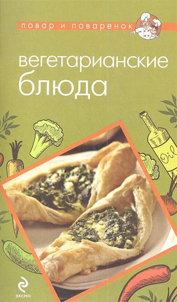 все цены на Савинова Н. (сост.) Вегетарианские блюда в интернете