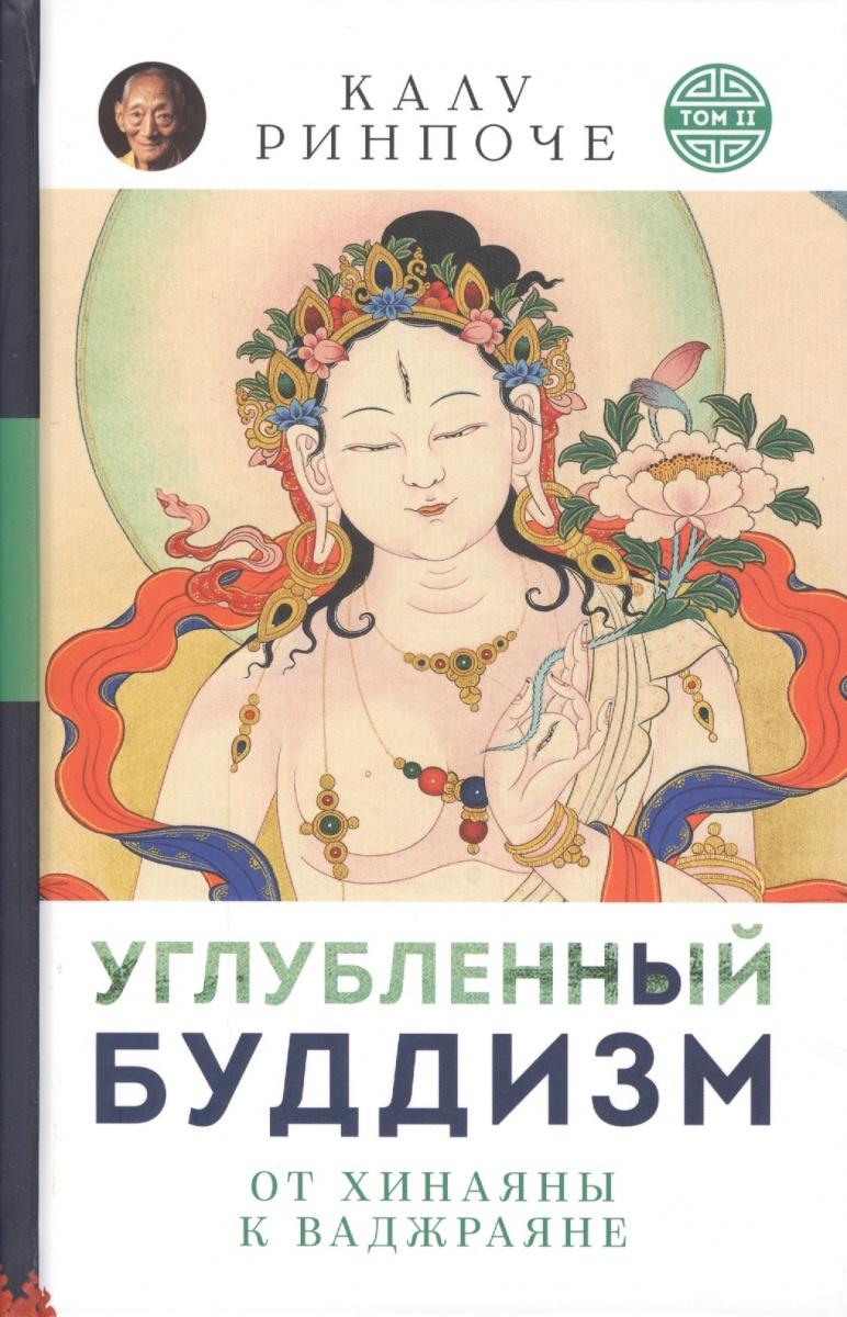 Углубленный будизм. Том II. От Хинаяны к Ваджраяне