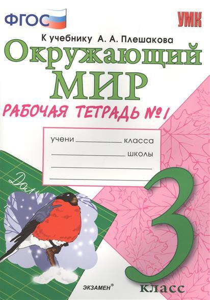 Учебник окр мир 4 класс школа россии фгос