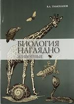 Биология наглядно. Животные. Учебное пособие