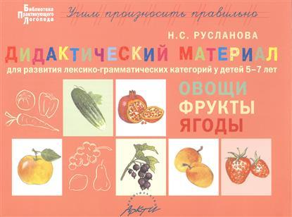 Овощи, фрукты, ягоды. Дидактические материалы для развития лексико-грамматических категорий у детей 5-7 лет