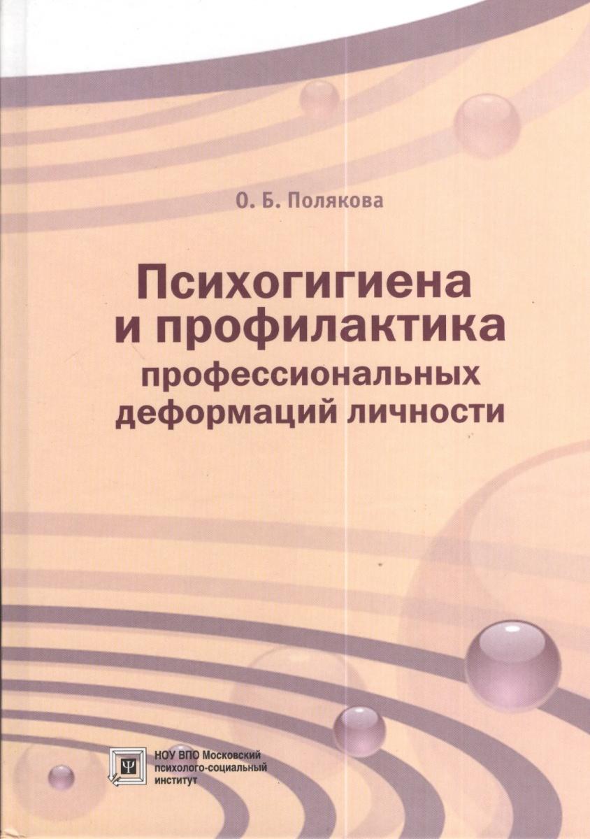 Психогигиена и профилактика профессиональных деформаций личности. Учебное пособие