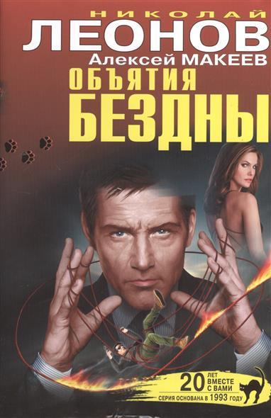 Леонов Н., Макеев А. Объятия бездны