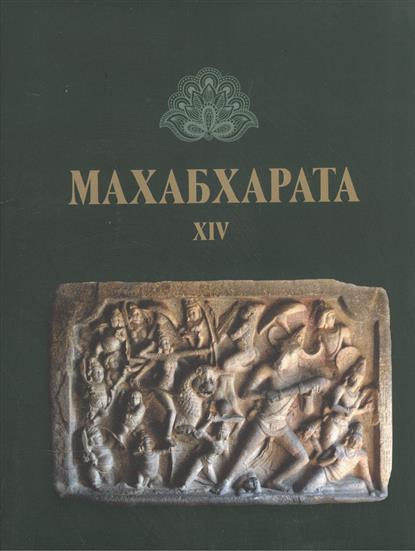 Махабхарата Кн.14 Ашвамедхикапарва