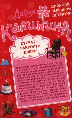 Калинина Д.: Берегитесь свекрови! Стучат - закройте дверь!