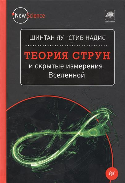 Яу Ш., Надис С. Теория струн и скрытые измерения Вселенной с с с скрытые сексуальные сигналы