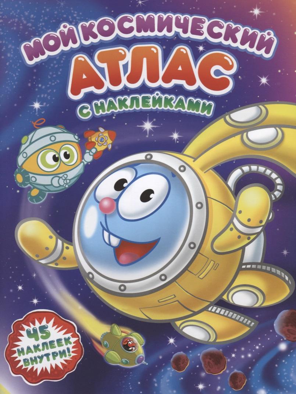 Мой космический атлас с наклейками Космические каникулы Смешариков 45 наклеек