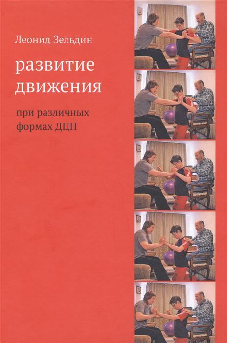 Зельдин Л.М. Развитие движения при различных формах ДЦП