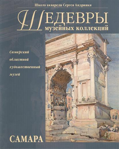 Акварель и рисунок XIX - начала XX веков из собрания Самарского областного художественного музея
