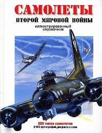 Самолеты Второй мировой войны Илл. справочник