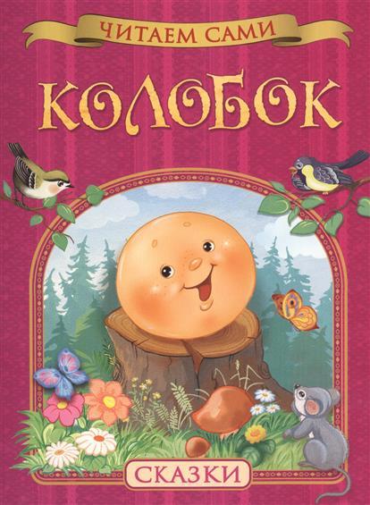 Мельниченко М.: Колобок. Сказки