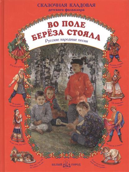 Во поле береза стояла. Русские народные песни