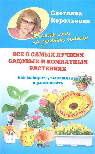 Все о самых лучших садовых и комнатных растениях .Как выбирать, выращивать и размножать