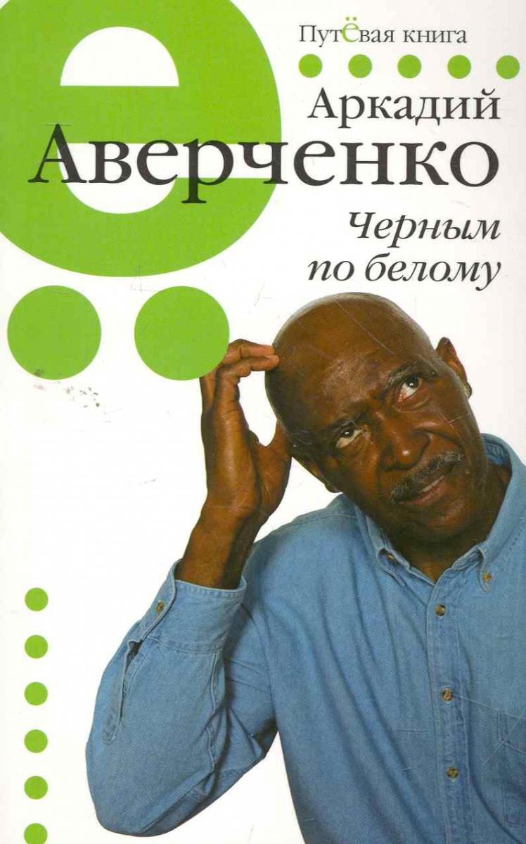 Аверченко А. Черным по белому аверченко а черным по белому юмористические рассказы