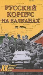 Русский корпус на Балканах 1941-1945гг
