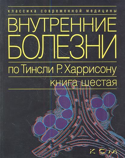 Внутренние болезни по Тинсли Р. Харрисону. Книга шестая. Эндокринные болезни и нарушения обмена веществ. В семи томах