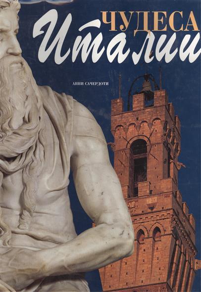 Альбом Чудеса Италии