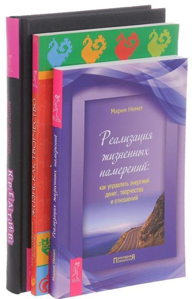 где купить Немет М., Лопатин В., Виланова М. Креатив + Жизнь как творчество + Реализация жизненных намерений (комплект из 3 книг) по лучшей цене