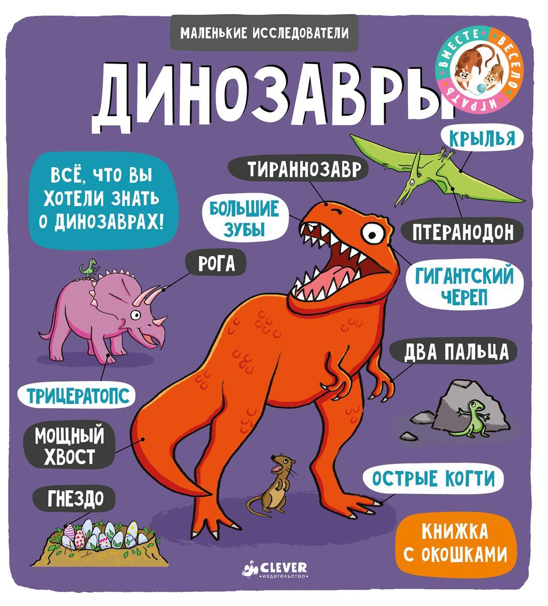 Измайлова Е. (глав. ред.) Динозавры измайлова е глав ред океаны и моря