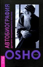 Ошо Автобиография духовно неправильного мистика
