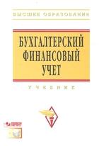 Бухгалтерский финансовый учет. Учебник (+CD)