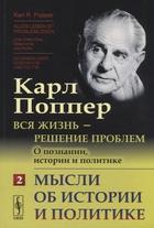 Вся жизнь - решение проблем. О познании, истории и политике. Часть 2. Мысли об истории и политике