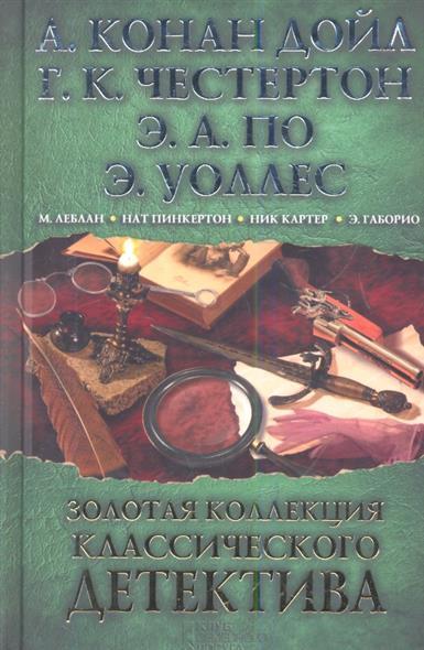 Золотая коллекция классического детектива