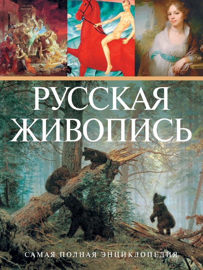 Русская живопись