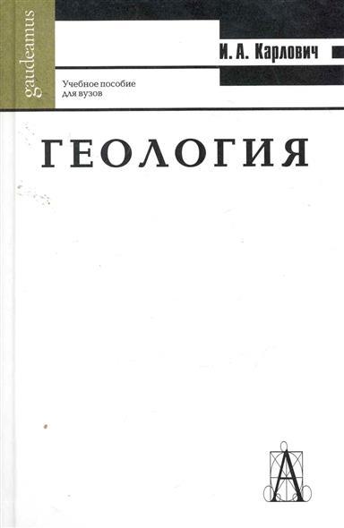 Карлович И. Геология Учеб. пос.