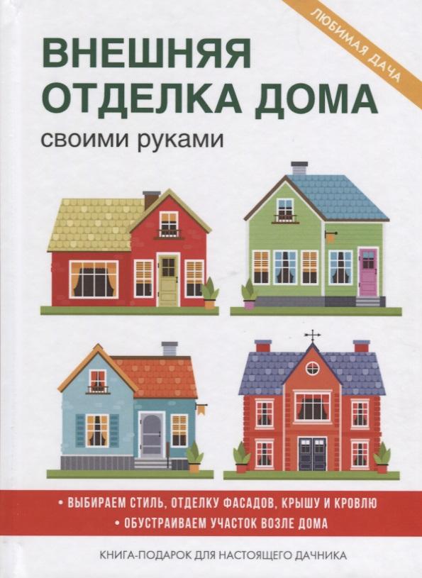 Жмакин М. Внешняя отделка дома своими руками мерников а безопасность дома своими руками