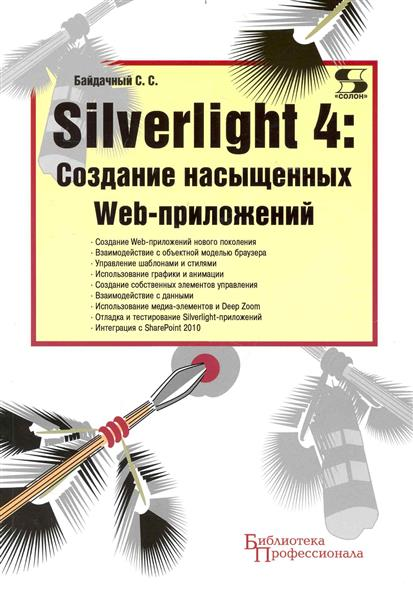 Silverlight 4 Создание насыщенных Web-приложений