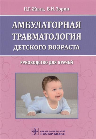цены ЖилаН., Зорин В. Амбулаторная травматология детского возраста. Руководство для врачей