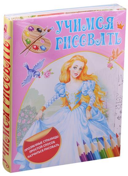 Жуковская Е. (худ.) Учимся рисовать: Учимся рисовать. Принцессы и принцы. Учимся рисовать. Феи и эльфы. Супермодницы. Я рисую сказку. Любимые герои любимых сказок (комплект из 5 книг) суперраскраска герои любимых сказок