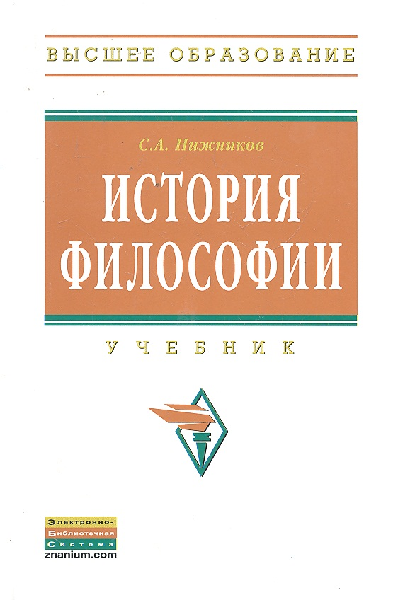 Нижников С.А. История философии Учебник цена