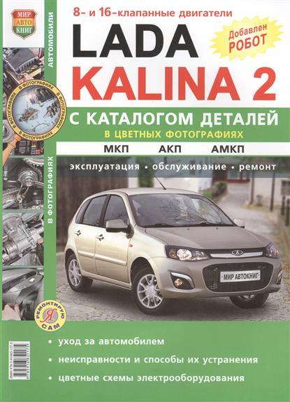 Ваз Lada Kalina 2. Хетчбэк. Универсал. Механическая, автоматизированная и автоматическая коробки передач. Двигатели 1,6 (8-кл. и 16-кл.) + каталог запасных частей