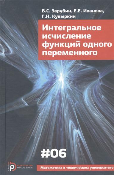 Зарубин В., Иванова Е., Кувыркин Г. Интегральное исчисление функций одного переменного