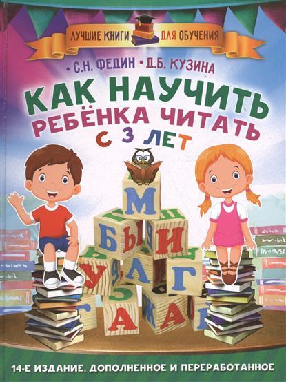Федин С., Кузина Д. Как научить ребенка читать с 3-х лет. 14 издание лихачев д пер повесть временных лет