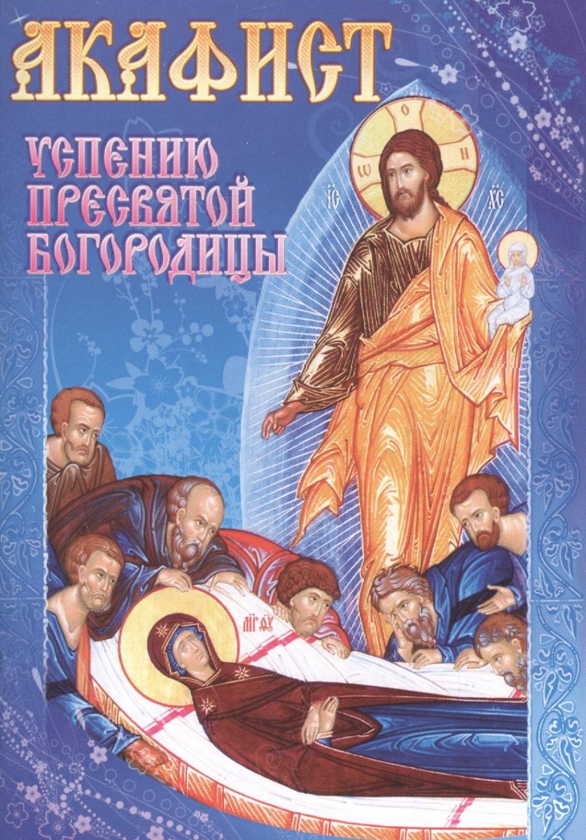 Акафист Успению Пресвятой Богородицы сборник акафист успению пресвятой богородицы