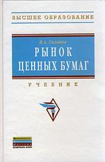 Галанов В. Рынок ценных бумаг Галанов александр макеев рынок ценных бумаг